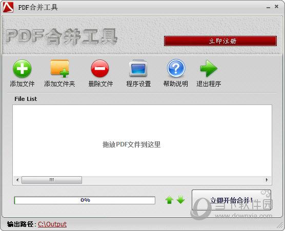 PDF合并工具免注册码版