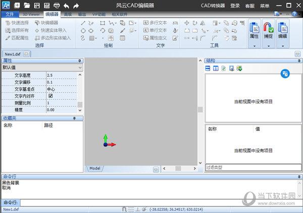 风云CAD编辑器 V14.0.0.5 免费
