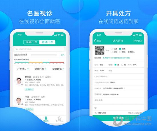 友德医药店端 V0.7.4 最新