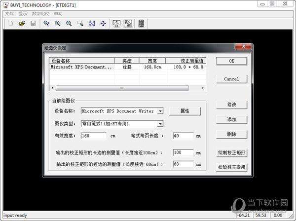 布易ET服装打版排版软件