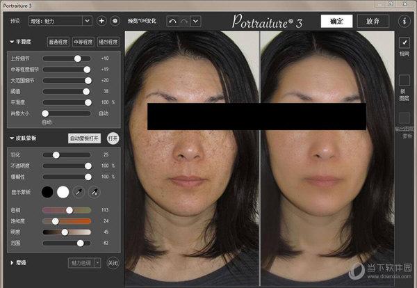 Imagenomic Portraiture滤镜 V3