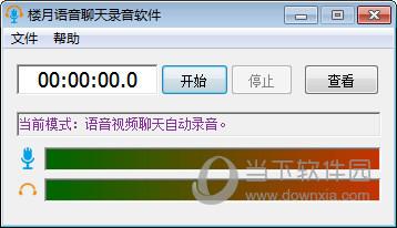 楼月语音聊天录音软件5.3注册码生成器 V1.0 绿色免费版