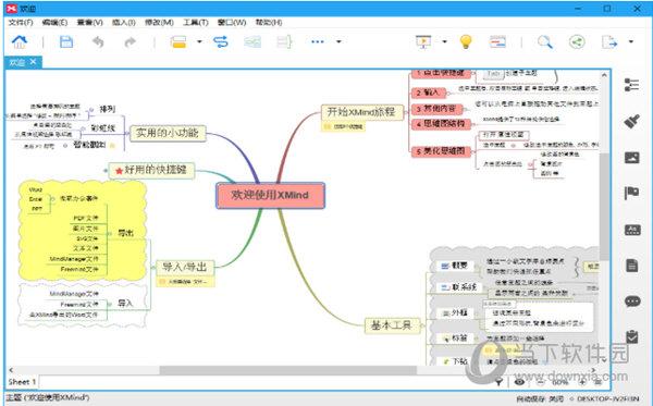 xmind8 pro激活序列号工具 V1.0 绿色免费版