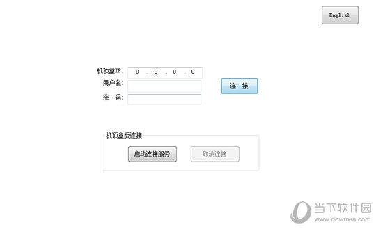 Suniwell Stb Mo,usbboot,nitor(朝歌代工盒子STB连接工具) V1.0.1 绿色免费版