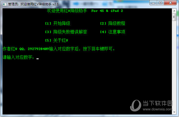 红V降级助手 V2.1 官方绿色,光棍节图片,版