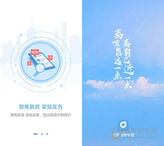 东奥继教学堂 V1.3.9 最新PC版