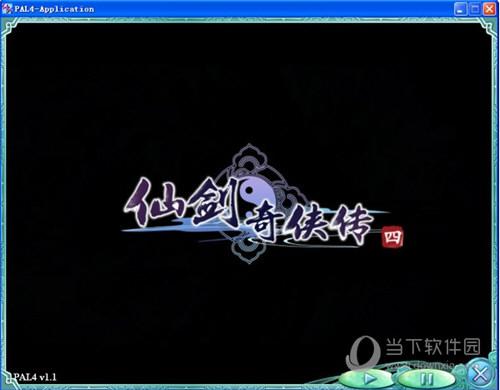 仙剑奇侠传四,qq下载官网,语音版破解补丁 V1.0 绿色免费版