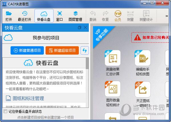 CAD快速看图会员破解版 V5.11 免费版