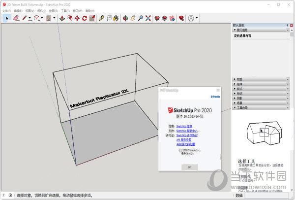 Sketchup免安装版 V2020 中文免激活版
