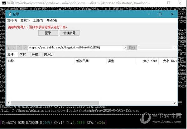 亿寻春节特别版 V0.1.0068 绿色免费版