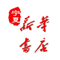 宁夏新华书店 V1.0.2 安卓版