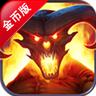 恶魔世界无限金币版,梦幻西游实用工具, V1.0.10 安卓版