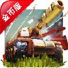 3D坦克末日之战破解版 V