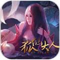 狐仙大人修改版 V1.0 ,英文伤感网名,安卓版