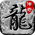 传奇1.76怀旧版手游 V7.0.,勇者斗恶龙英雄,117 安卓版