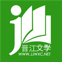 晋江文学城APP V5.2.8.2 安卓