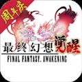 最终幻想觉醒 V1.10.,exe脱壳,4 安卓版