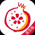 石榴云医 V3.5.1 安卓版