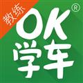 OK学车教练端 V,沪江小d在线翻译,10.9.0 苹果版