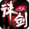 诛剑奇侠传超V版 V1.1,qq西