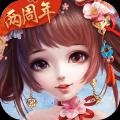 熹妃Q传无限,传奇游戏人物名字,元宝版 V1.8.3 安卓版