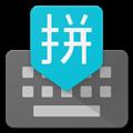 谷歌拼音输入法 V4.5.2.19