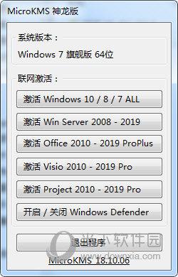 Visio2019产品密钥激活工具 32/64位 最新免费版
