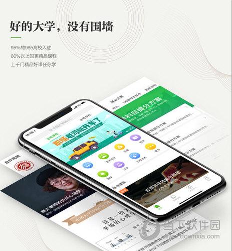 中国大学MOOC电脑版 V4.2.0 最新免费版