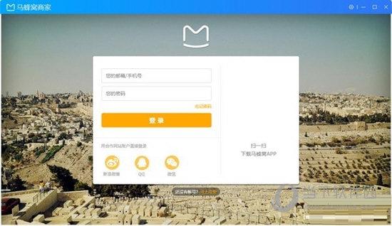 马蜂窝商家客户端 V3.0.7.0 官方版