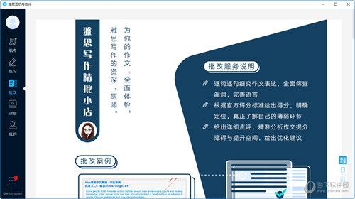 雅思哥 V1.8.5 电脑版