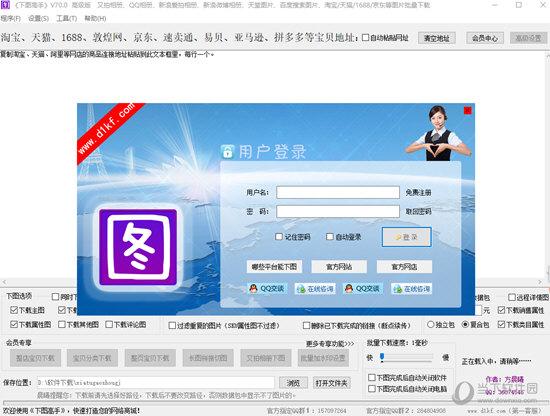 下图高手 V95.0 高级版
