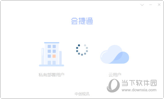 会捷通电脑版 V1.3.0.110 官方最新版