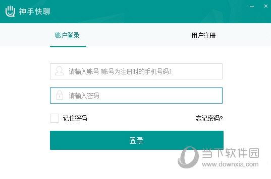 神手快聊 V7.1.70 官方最新版