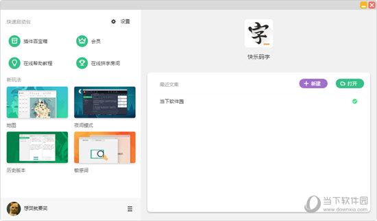 快乐码字软件 V4.7.7 最新正式版