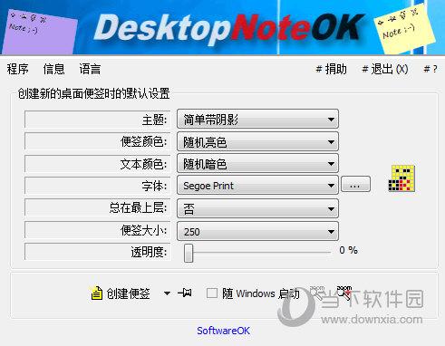 DesktopNoteOK(电脑桌面便签小程序) V1.77 绿色免费版