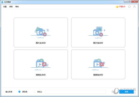 水印管家 V1.4.4.2 官方版