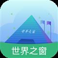 深圳世界之窗 V3.3.1 安卓版