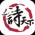 诗天下 V3.1.02 安卓版