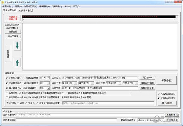 五秒图纸文档加密系统 V3.5.011 官方版