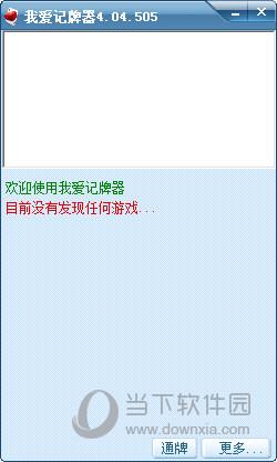 我爱QQ记牌器 V4.04.505 永久