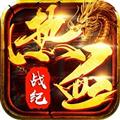 热血战纪BT版 V1.0.1 安卓版