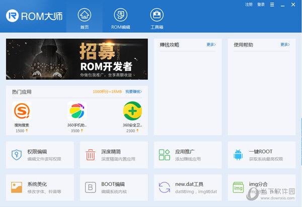 ROM大师去除强制推广版 V1.2.4 免费版