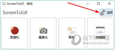ScreenToGif怎么修改暂存盘的地址 只需几步就搞定