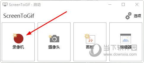 ScreenToGif怎么截GIF图 制作动图的方法
