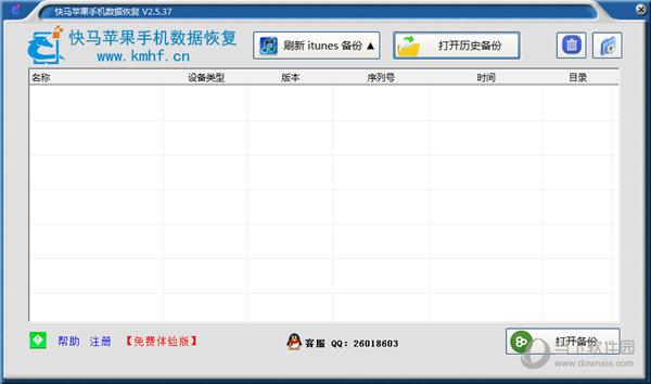 快马苹果手机数据恢复软件 V2.5.37 官方版