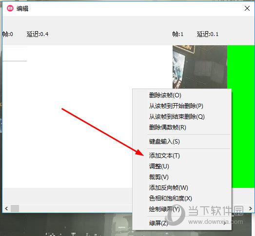 GifCam软件怎么加文字 在动图上添加文本的方法