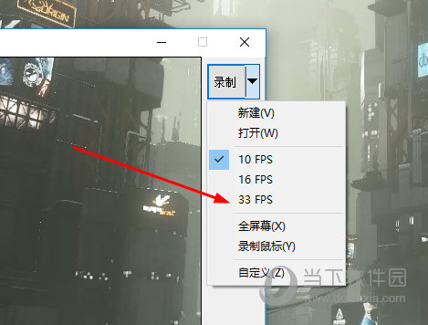 GifCam怎么录制清晰动图 使GIF更加清楚的方法