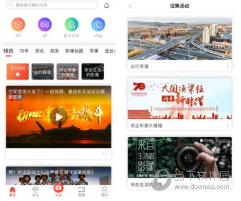 人民视频电脑版 V4.0.22 官方PC版