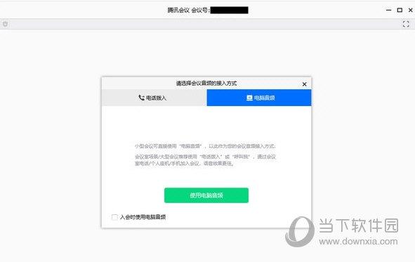 腾讯会议个人版 V1.3.0 官方免费版