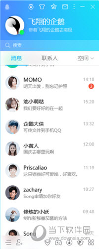 腾讯QQ2020最新版 V9.2.3 官方